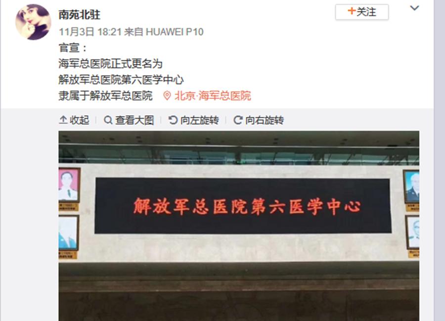 中共軍醫院近日紛紛更名。11月3日有網友發現,位於北京的海軍總醫院已更名為解放軍總醫院第六醫學中心。 (大陸網友)