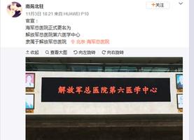中共軍醫院集中重組改名為哪般