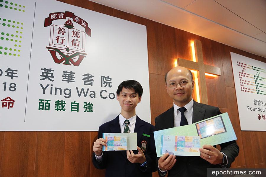 英華書院校長鄭鈞傑(右)展示「英華書院二百周年校慶」郵品。(陳仲明/大紀元)