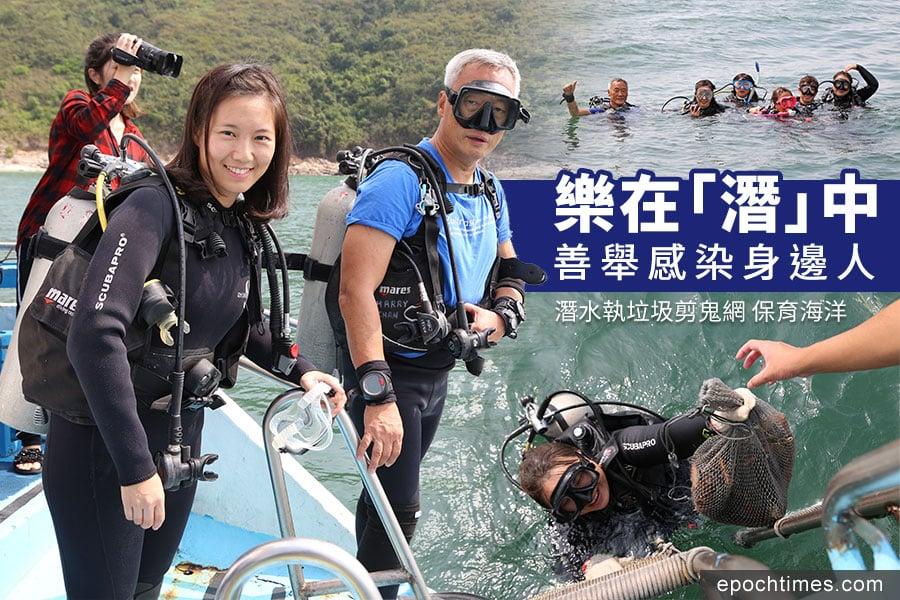 左圖:在Harry Chan(右)的感染下,Teresa Liu(左)從抗拒在港潛水到欣賞香港海域;右上圖:一眾義工一齊下海,幫助清潔海洋;右下圖:義工將海底執到的垃圾與棄置漁網帶上水面。(陳仲明/大紀元)