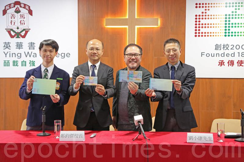 英華書院校長鄭鈞傑(左二)及設計師劉小康(左三)在記者會上,介紹郵票設計特色。(陳仲明/大紀元)