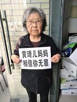十四國際人權組織籲中共釋放黃琦