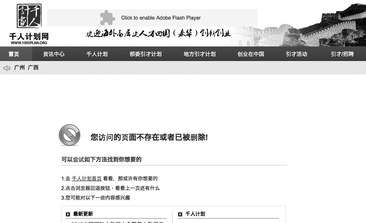 在「千人計劃」官網(www.1000plan.org)搜索「第13批千人計劃名單」,這是2017年5月12日該網站公佈的文件,現在的查詢結果是「頁面未找到」,但別的網站還能找到。(千人計劃網站截圖)