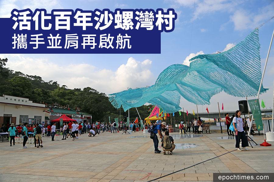 「翱翔」藝動沙螺灣活動在十一月初一連兩個周末舉行。(陳仲明/大紀元)