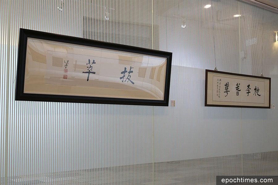 拔萃男書院舉行的《桃李萅華——拔萃》饒宗頤教授書畫展,焦點展品為饒教授送贈男拔的《桃李蓍華》及《拔萃》書法橫幅。(陳仲明/大紀元)
