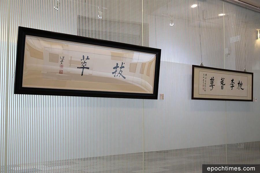 男拔辦饒宗頤書畫展 賀150周年校慶