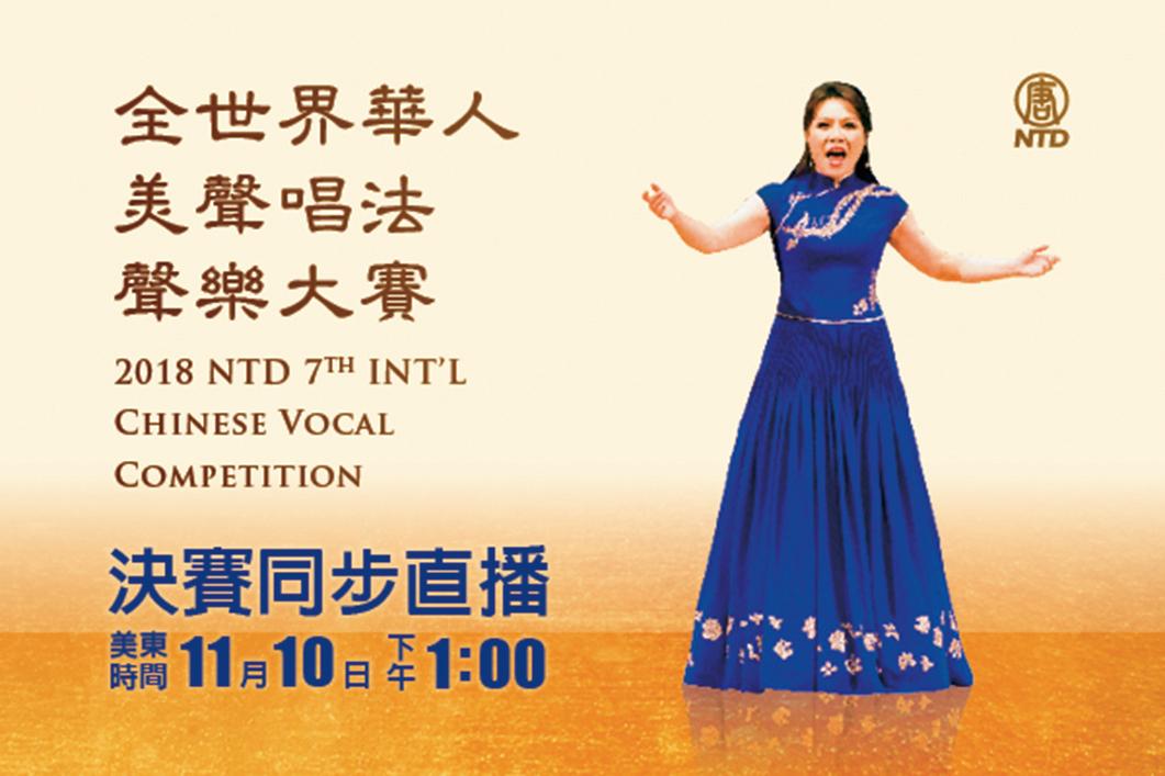 全世界華人美聲唱法聲樂大賽將於11月8日、9 日、10日在紐約盛大舉辦,決賽同步直播。(大紀元)