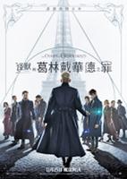 【新片速遞】怪獸與葛林戴華德之罪(Fantastic Beasts: The Crimes of Grindelwald)