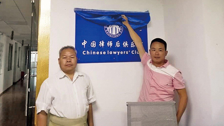 11月6日,「中國律師後俱樂部」的辦公室被警方要求拆去招牌,律師為了平息事件,將招牌覆蓋。(RFA:覃永沛提供)