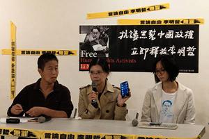 李明哲妻探監受阻 台陸委會批中共惡意阻攔