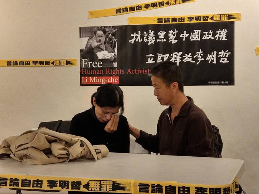 台灣非政府組織工作者李明哲在中國被關押601天,李明哲的妻子李淨瑜(中)11月10日召開記者會表示,已連續2次被取消探監。(中央社)