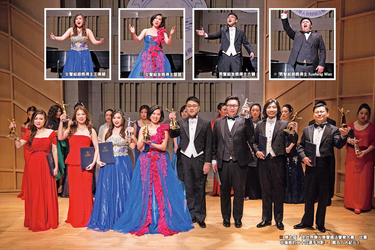 第七屆「全世界華人美聲唱法聲樂大賽」比賽中獲獎的二十位選手合影。(戴兵/大紀元)