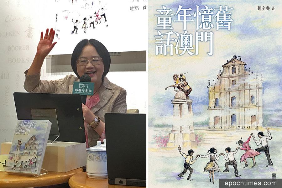 劉全艷女士分享兒時故事。右圖為《童年憶舊話澳門》封面。(左:曾蓮/大紀元;右:出版社提供)