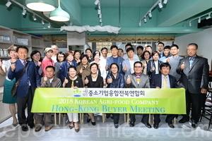 韓企赴港辦招商會推健康產品