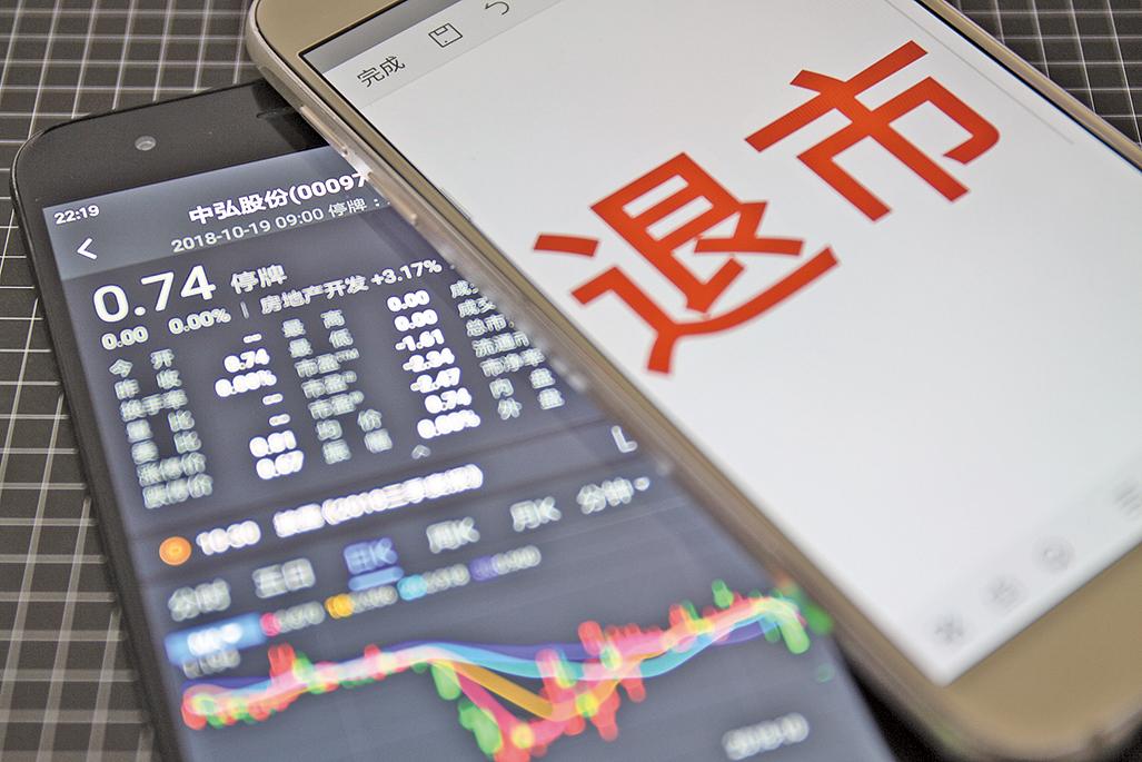 中弘控股股份有限公司自2018年11月16日起進入退市整理期。(大紀元資料室)