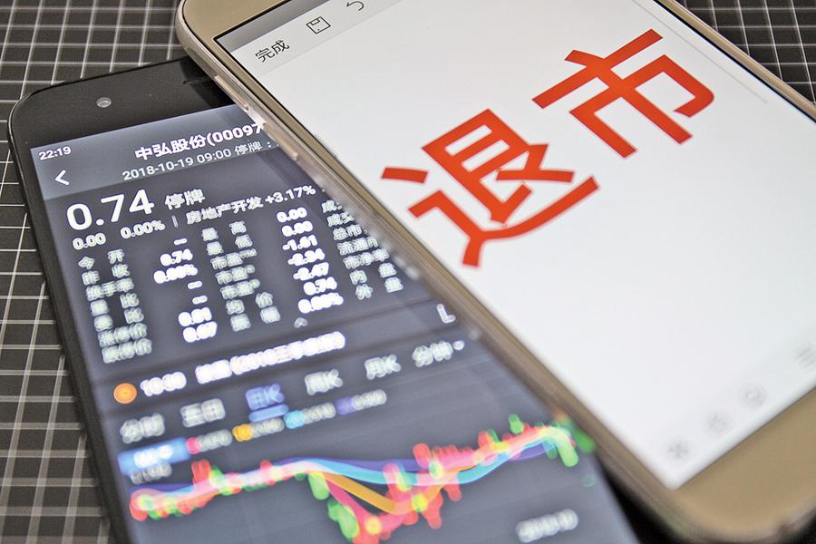 中國首現市值一元退市股票