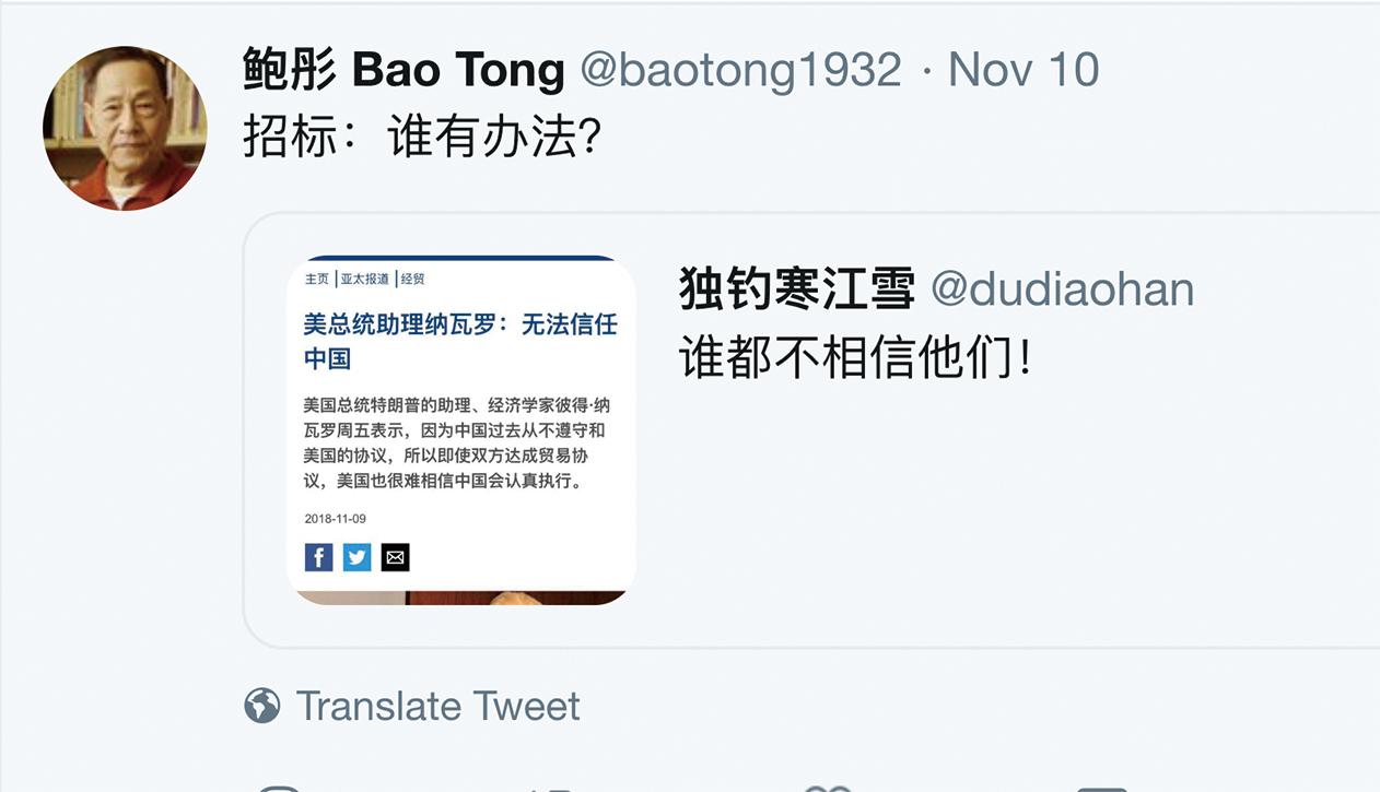 中共前總書記趙紫陽的政治秘書鮑彤發帖說,誰有辦法讓西方國家相信中共?(推特截圖)