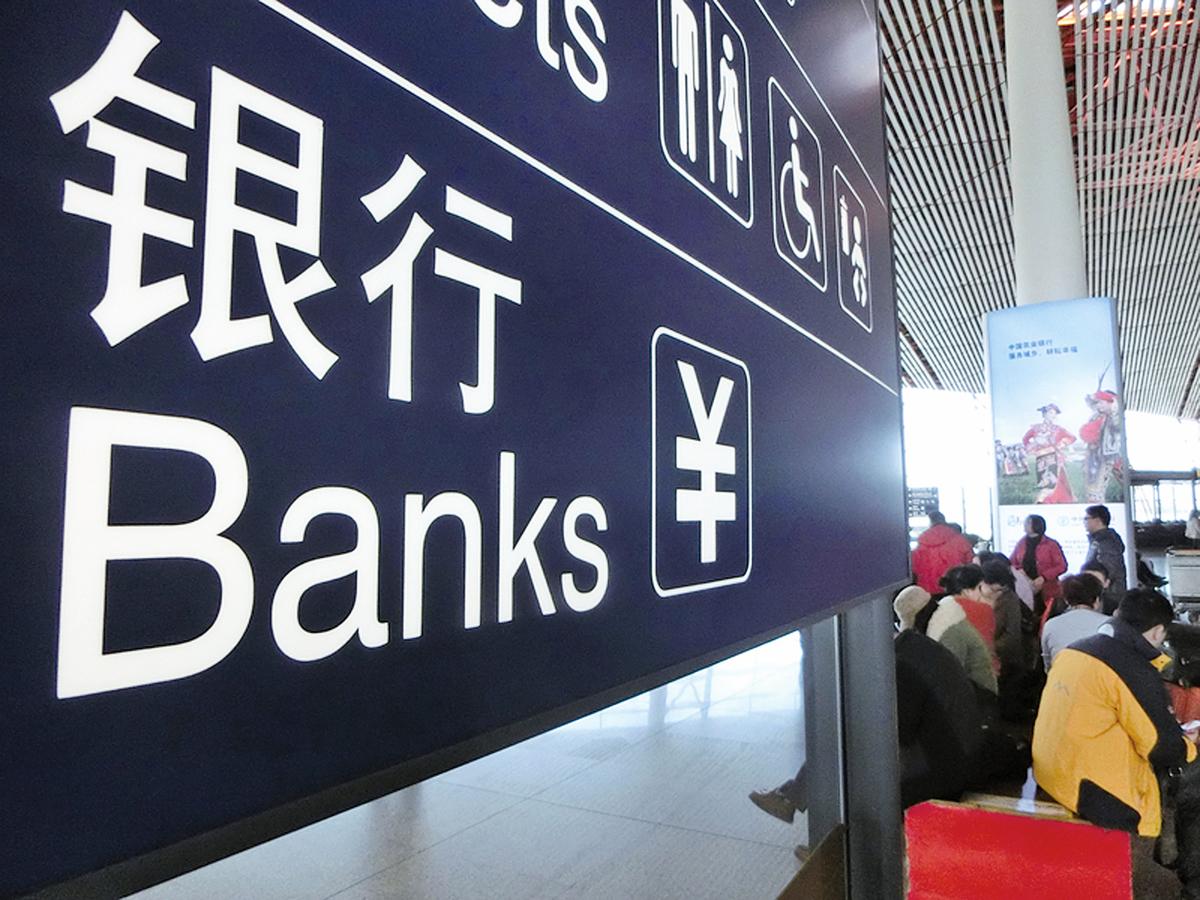 中國經濟不斷衰退,企業違約大增,銀行壞賬快速飆升。但在中國社會,銀行壞賬損失最終的「接盤俠」,既不是四大AMC,更不是政府,而是中國民眾。(大紀元資料室)