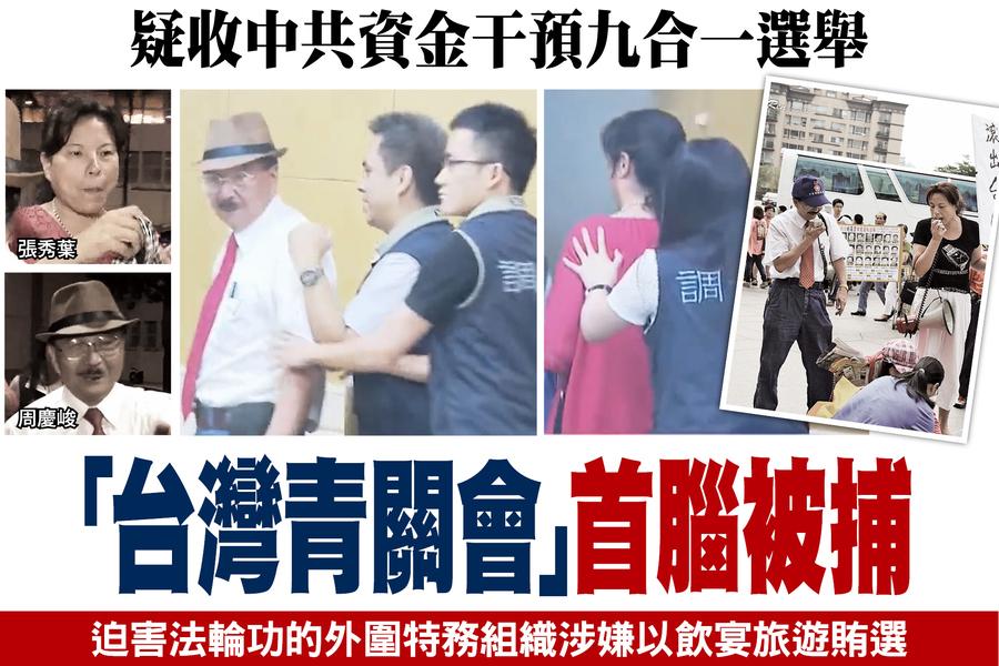 疑收中共資金干預九合一選舉 「台灣青關會」首腦被捕