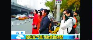 京津冀省市又現重度污染天氣