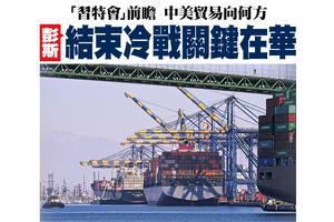 「習特會」前瞻 中美貿易向何方  彭斯:結束冷戰關鍵在華