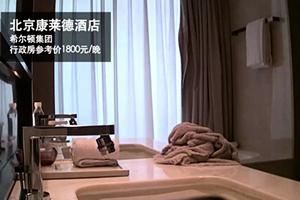 浴巾擦馬桶 中國20家酒店衛生亂像被曝光
