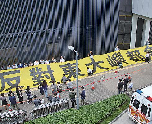 守護大嶼聯盟等民間團體和立法會議員昨日在立法會門外展示一幅長達40米的「反對東大嶼都會計劃」橫額。(蔡雯文/大紀元)