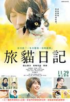 【新片速遞】旅貓日記