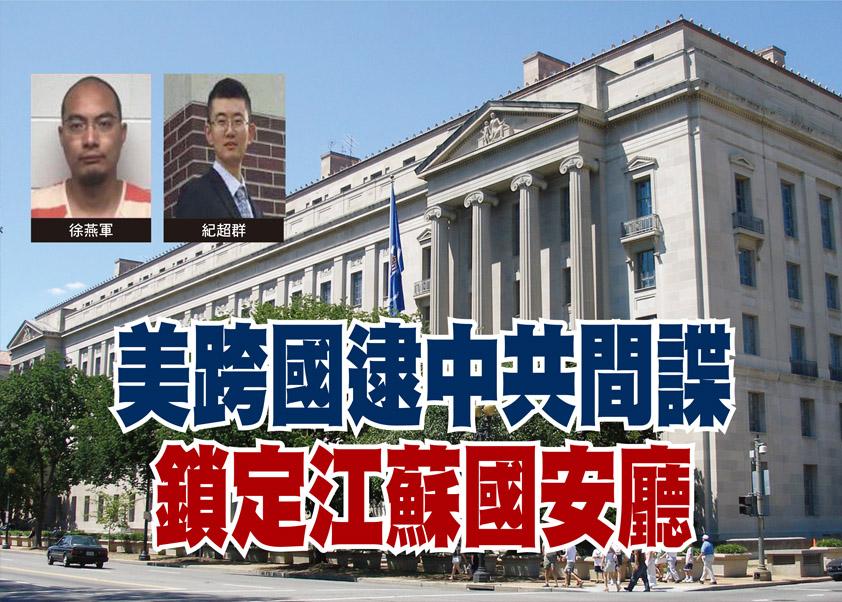 在比利時被捕的江蘇省國安廳官員徐燕軍(左),10月被引渡到美國受審。而徐燕軍是9月被美國逮捕的紀超群(右)的上線。(大紀元合成圖)