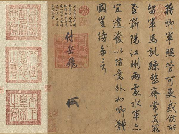 宋高宗賜岳飛手敕(台灣國立故宮博物院提供)