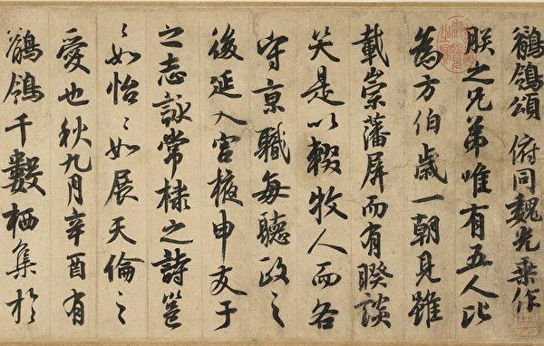 唐玄宗書鶺鴒頌(台灣國立故宮博物院提供)