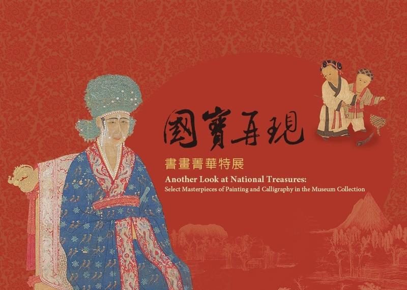 台灣國立故宮博物院將展出26件國寶級書畫精品。(台灣國立故宮博物院提供)