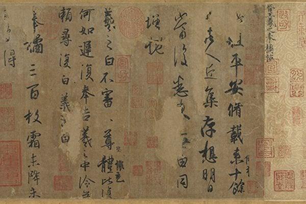 晉王羲之平安何如奉橘三帖(台灣國立故宮博物院提供)
