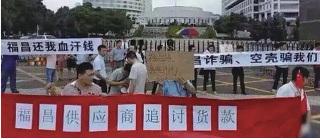 去年10月,福昌倒閉後,為其供應塗料的供應商也跟著遭殃。(網絡圖片)