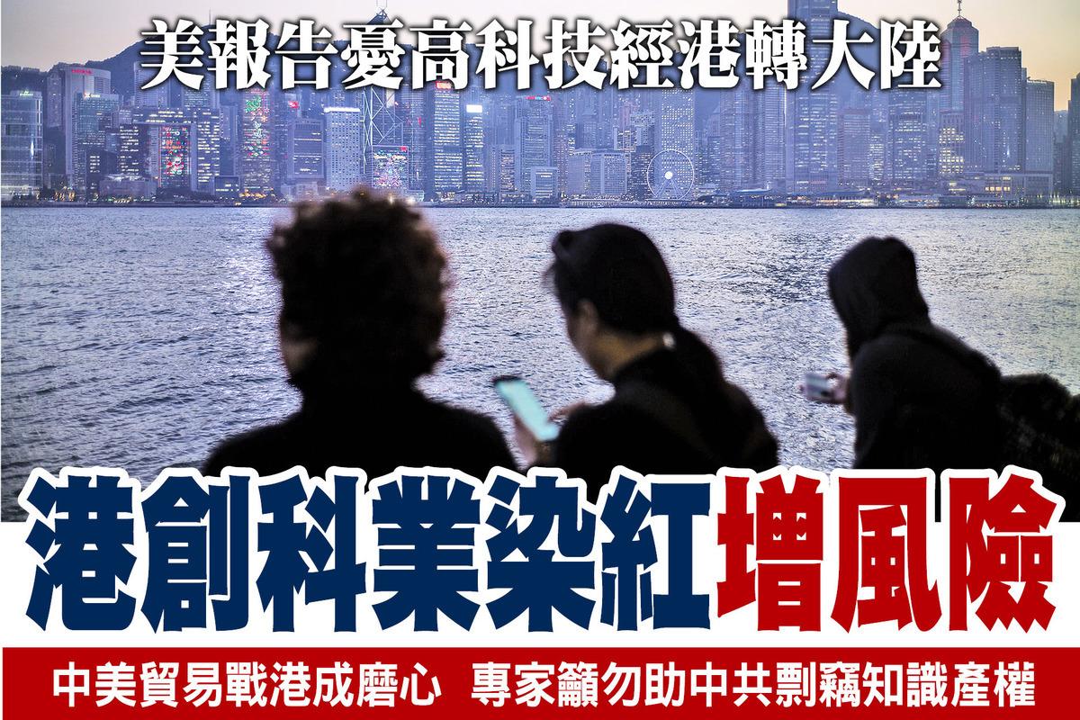 貿易戰將進一步波及香港的憂慮升溫。美國國會美中經濟與安全審查委員會11月14日發表年度報告,當中特別提及中共近年不斷蠶食香港法治和自由,建議美國政府重新審視對香港軍民兩用科技出口管制政策。(Getty Images)