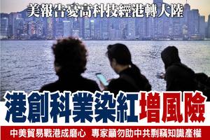 美報告憂高科技經港轉大陸 港創科業染紅增風險