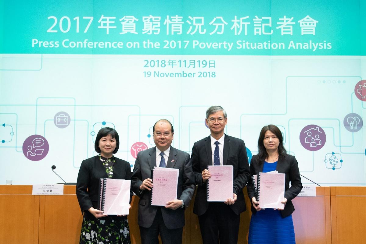 政府昨日舉行記者會,公佈2017年香港貧窮情況的分析。(政府新聞處)