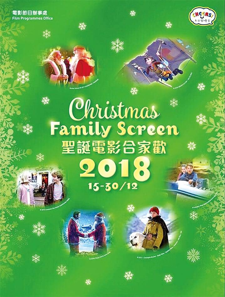 聖誕電影合家歡2018海報(康文署)