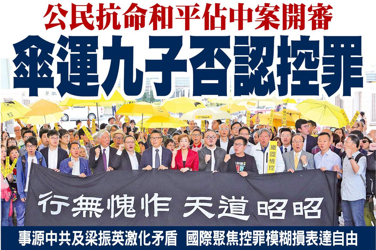 雨傘運動四年後,「佔中三子」戴耀廷、陳健民、朱耀明等九人被控公眾妨擾等罪名案件,昨日開審。(李逸/大紀元)