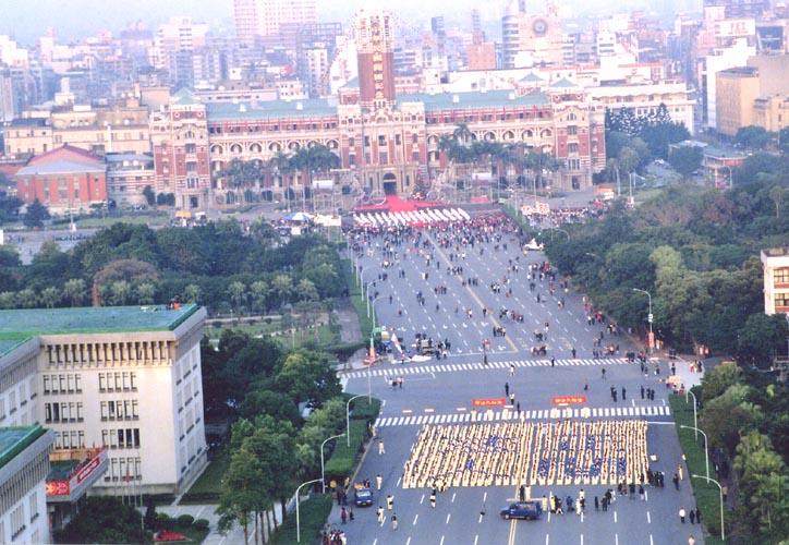 2002年元旦,法輪功學員參加總統府升旗典禮與排字「法正人間」。(明慧網)