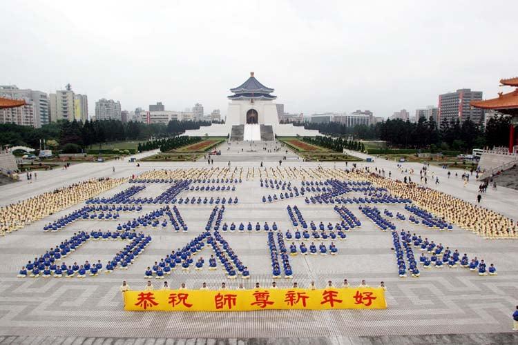 2005年1月8日,法輪功學員在台北自由廣場排字「正法」與「FALUN DAFA」。 (明慧網)