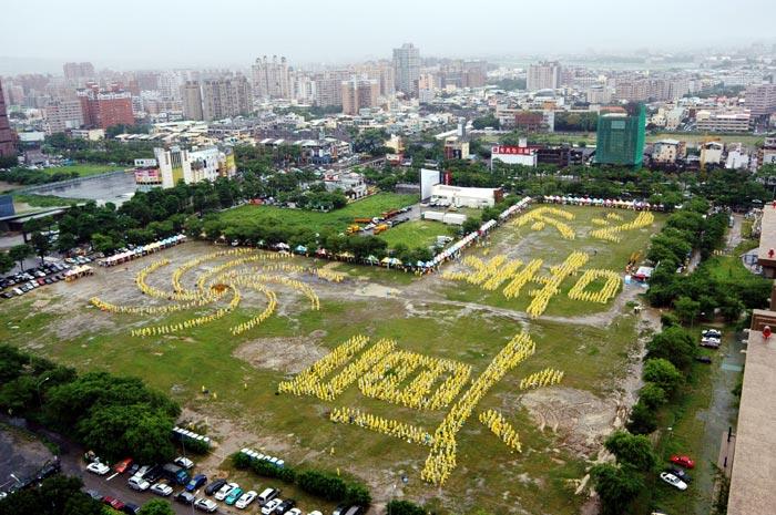 2005年慶祝世界法輪大法日,三千五百名法輪功學員排字「真、善、忍」及法輪圖形。(明慧網)