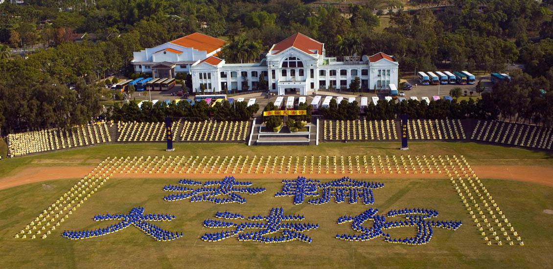 2007年12月1日,四千名法輪功學員齊聚南投縣中興新村,以壯麗優美的隸書字體排出「法輪大法好」。(明慧網)