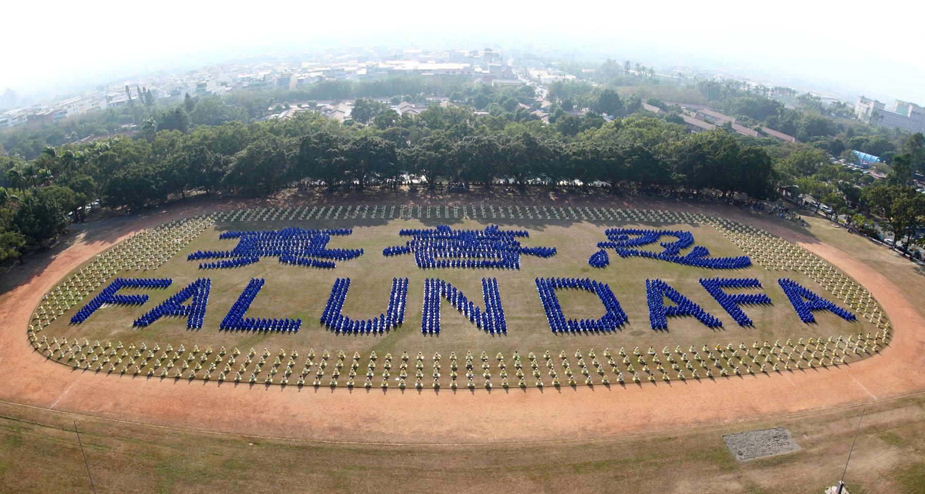 2008年12月13日,三千多名台灣法輪功學員,在南投縣中興新村運動場排出「真、善、忍」與「FALUN DAFA」。(明慧網)
