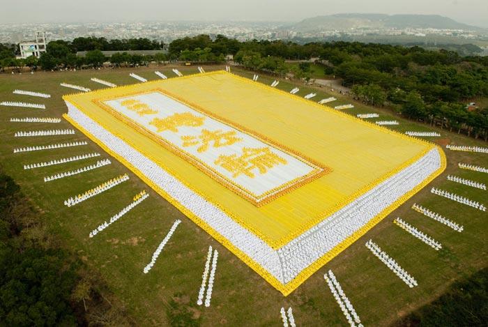 2009年11月21日,六千名法輪功學員再次排成金光燦爛的《轉法輪》立體書圖形。(明慧網)