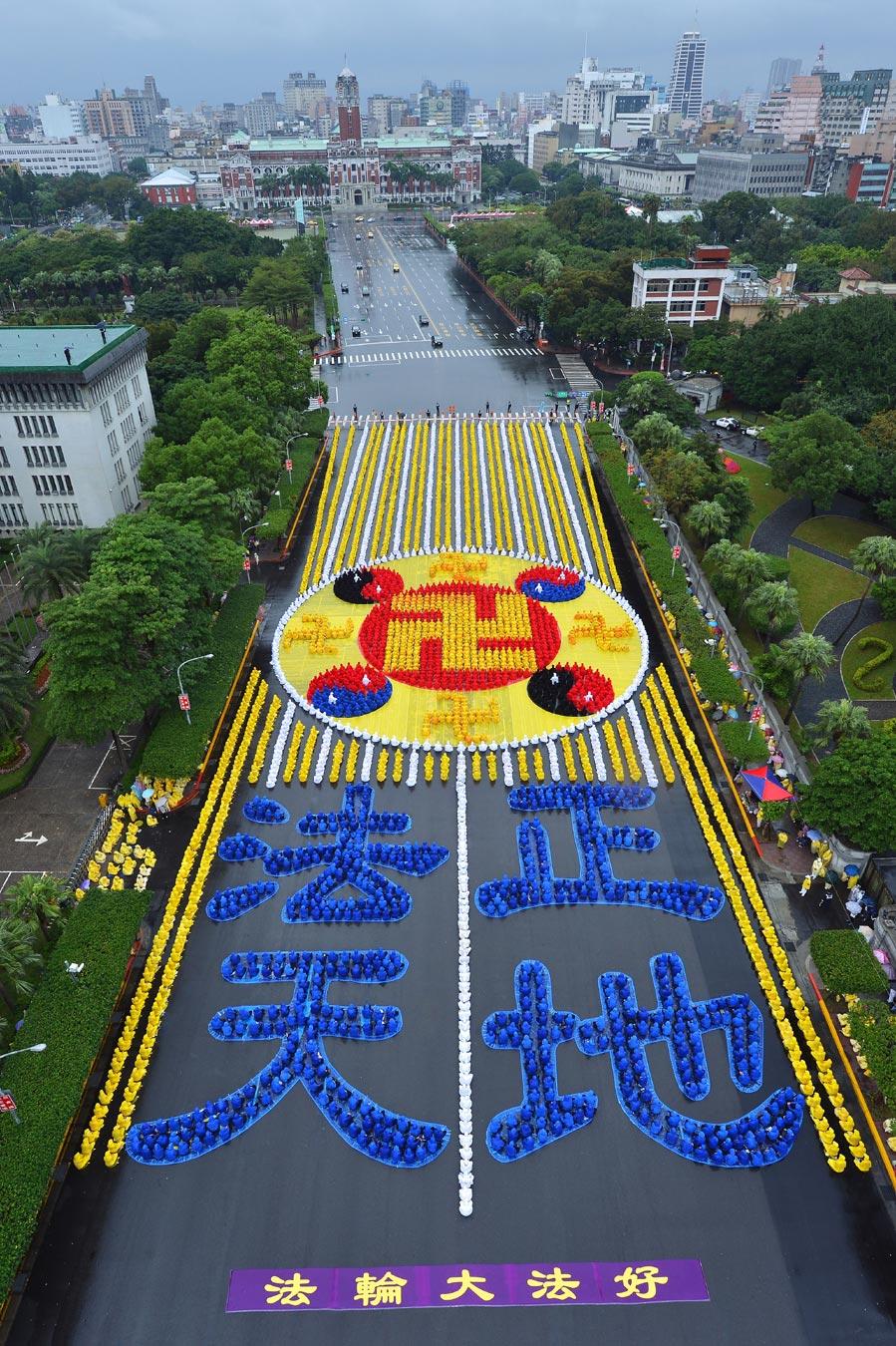 2012年11月17日,六千名法輪功學員在總統府前的廣場,排出「法正天地」及法輪圖形。(明慧網)