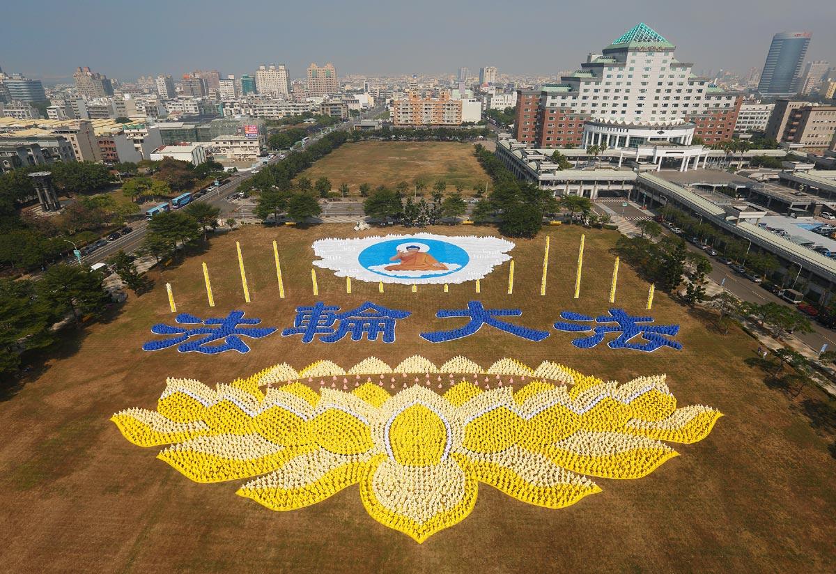 2013年11月23日,六千多名法輪功學員齊聚台南市府大樓前的西拉雅廣場排字、煉功,場面壯觀震撼。(明慧網)