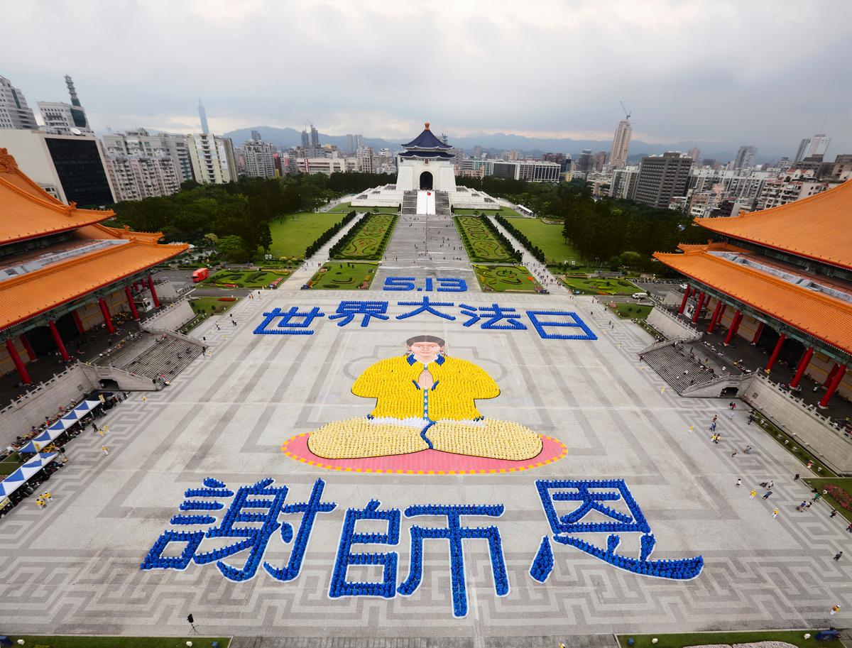 2014年4月26日,六千名法輪功學員在台北自由廣場,排出「5.13世界大法日」與法輪大法弟子謝師恩圖像。(明慧網)
