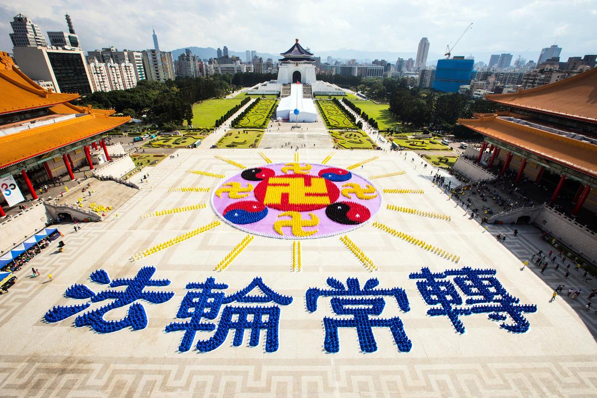  2015年11月28日,六千多名法輪功學員在台北自由廣場排出法輪圖形和「法輪常轉」。(明慧網)