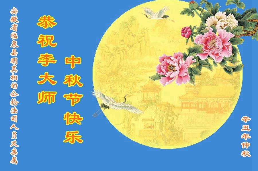 安徽省臨泉縣明真相的公檢法司人員及親屬恭祝李洪志大師中秋節快樂。(明慧網)